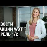 Новости и акции WoT - Апрель 1/2