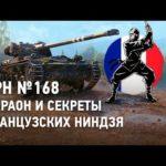 AMX 50 B | 10k DMG
