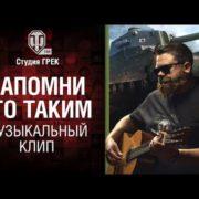 Отходная по алкашу — музыкальный клип от Студия Грек [World of Tanks]