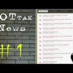 WOTtakNews #1 - форумные обсуждения