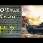 WOTtakNews #2 - Вальпургиева ночь и статисты