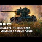 """ЛРН №172. Возвращение """"Легенды""""! Или как апнуть КВ-5 своими руками."""