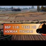 ВБР №118 - Тебе не нужна пушка!