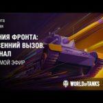 «Линия фронта: весенний вызов». Суперфинал в Екатеринбурге
