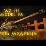 WZ 111 model 5A. Путь мудреца.