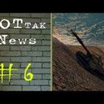 WOTtakNews #6 - Драмы рандома и последствия самосуда