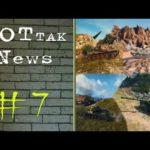 WOTtakNews #7 - Танковые танцы или худеем вместе