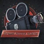 """Как отправить реплеи в """"ВБР"""" и """"ЛРН"""""""