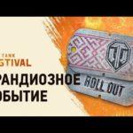 Танковый фестиваль [World of Tanks]