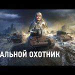 Стальной охотник: останется только один [World of Tanks]