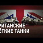Британские лёгкие танки. Обзор ветки [World of Tanks]