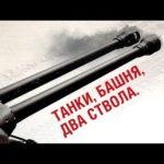 Танки, башня, два ствола: Дневники разработчиков [World of Tanks]