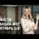 Новости и акции WoT - Сентябрь 2/2