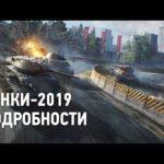 Гонки-2019. Подробности. [World of Tanks]