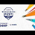 Прямая трансляция с «Wargaming Fest: День танкиста»!