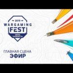 Прямая трансляция главной сцены «Wargaming Fest: День танкиста»!