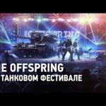 The Offspring на Танковом Фестивале [World of Tanks]