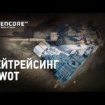Рейтрейсинг в World of Tanks