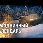 Праздничный календарь 2020 [World of Tanks]
