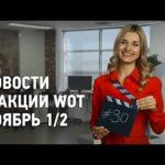 Новости и акции WoT - Ноябрь 1/2