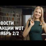 Новости и акции WoT - Ноябрь 2/2