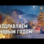 Виктор Кислый и разработчики World of Tanks поздравляют с Новым Годом!