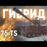 Как играть на E 75 TS [World of Tanks]