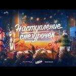 Наступление Снегурочек: Новогодняя трансляция World of Tanks 2019