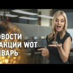 Новости и акции WoT - Январь