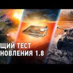Общий тест обновления 1.8: Статистика, Ежедневные задачи и Ранговый бои [World of Tanks]