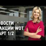 Новости и акции WoT - Март 1/2