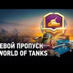 Боевой пропуск World of Tanks. Получай уникальные награды в случайных боях.