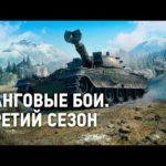 Третий сезон Ранговых боёв. Скоро [World of Tanks]