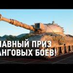 Kampfpanzer 50 t - главный приз Ранговых боёв