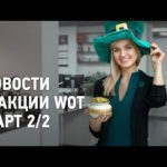 Новости и акции WoT - Март 2/2