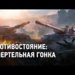 Противостояние | 1. Смертельная гонка [World of Tanks]
