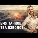Время танков. Битва взводов