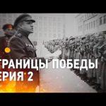 Дорога на Берлин: страницы Победы. Серия 2