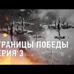 Дорога на Берлин: страницы Победы. Серия 3