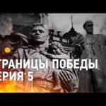 Дорога на Берлин: страницы Победы. Серия 5