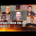 """Разработчики online. Выпуск 2 (Французская ветка и """"Сербоголда"""")"""