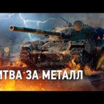 Битва за металл - Новое событие на Глобальной карте [World of Tanks]