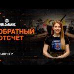 Обратный отсчёт: Штурмтигр, итоги Танкостроения, конкурс Мультяшные танки