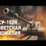 Постапокалипсис: как выжить на ИСУ-152К [World of Tanks]