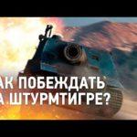 """Шесть правил победы в """"Крадущемся тигре"""" [World of Tanks]"""