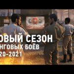 Новый сезон Ранговых боёв 2020-2021