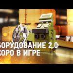 Оборудование 2.0: Все подробности [World of Tanks]