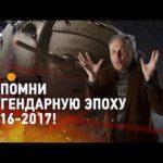 World of Tanks 10 лет! Вспомни легендарную эпоху 2016-2017!