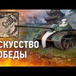 Путь победы на Жемчужной реке [World of Tanks]