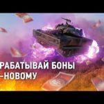 Новая система заработка бон: быстрее, понятнее, эффективнее [World of Tanks]